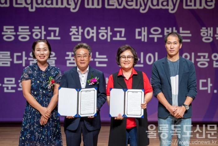 울릉군 보도자료 (양성평등주간기념식) (1).jpg