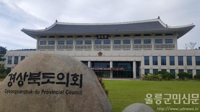 경북도의회전경.jpg