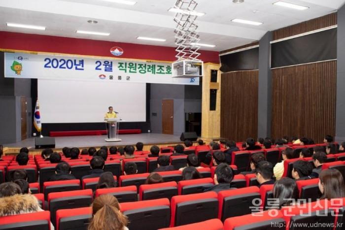 사진자료 (울릉군 2020년 2월 정례조회).jpg