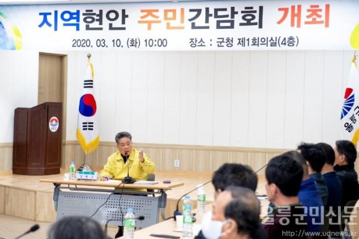 사진자료(울릉군 지역현안 간담회 개최)(1).jpg