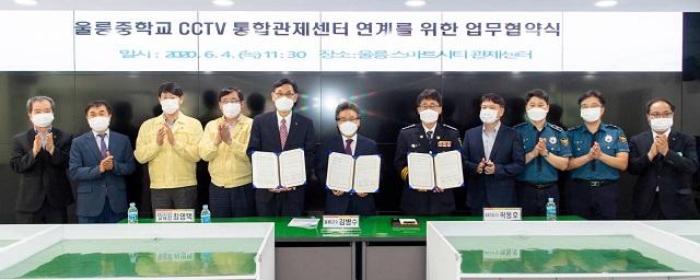 울릉중학교, 통합관제센터 연계 업무협약식 개최