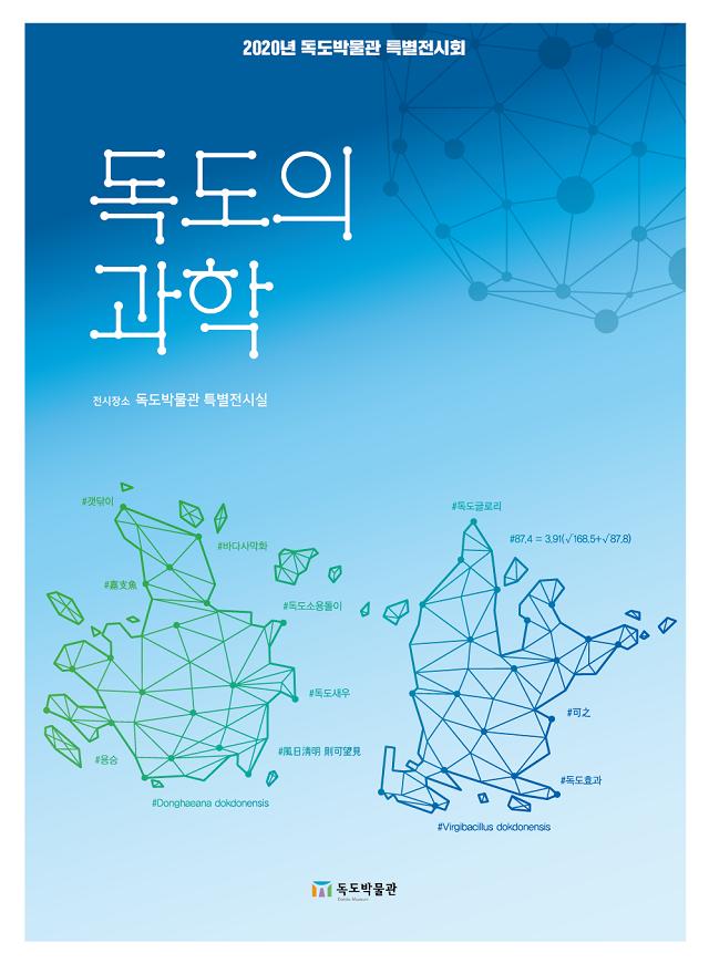 """독도박물관 특별전시회 """"독도의 과학"""" 개최"""