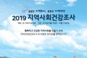 울릉군, 2019년 지역사회건강조사 실시