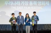 울릉군,「제1회 우리나라 가장 동쪽 영화제」개최