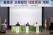 울릉군, 교육발전 대토론회 열어