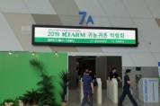 울릉군, '도시민 농촌유치지원 사업' 공모사업 선정