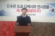 (사)대한민국독도협회, 독도는 엄연한 우리땅!