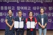 울릉군 양성평등주간 기념행사