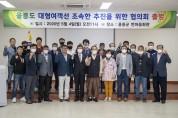 """""""대형여객선 공모사업 조속 추진하라.""""…울릉군민 구심점 될 협의체 출범!"""