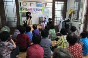 울릉군보건의료원, 경로당 순회 건강교실 운영