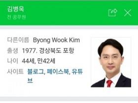 """김병욱 후보, 매립지공사 '비공개 특채' 이력 """"도덕성 논란"""""""