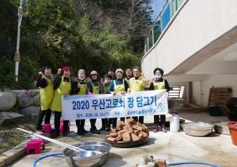 슬로푸드울릉군지부, 우산고로쇠 장 담그기 행사 개최