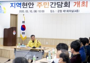 울릉군, 지역현안 주민간담회 개최