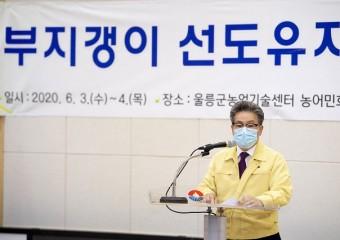 울릉군, 부지갱이 선도유지 유통개선 평가회 개최