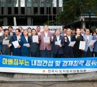 전국시‧도의회의장협의회, 아베정부의 명분 없는 경제침략 강력 규탄!